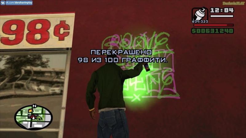 Прохождение GTA San Andreas на 100% - Закрашиваем граффити: Часть 4 (76-100)