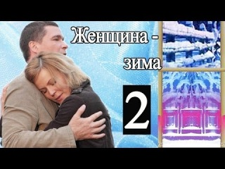 Женщина-зима (2 серия) Фильм Сериал Мелодрама