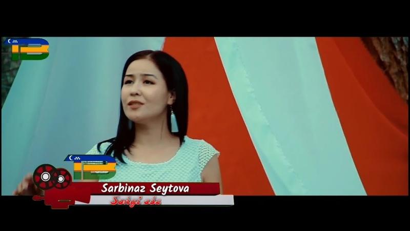 Sarbinaz Seytova_Sońgi sóz | Сарбиназ Сейтова_Соңгы сөз