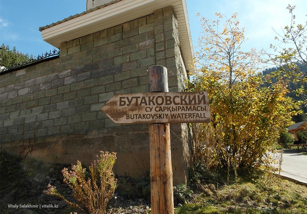 Указатель Бутаковский водопад 2018