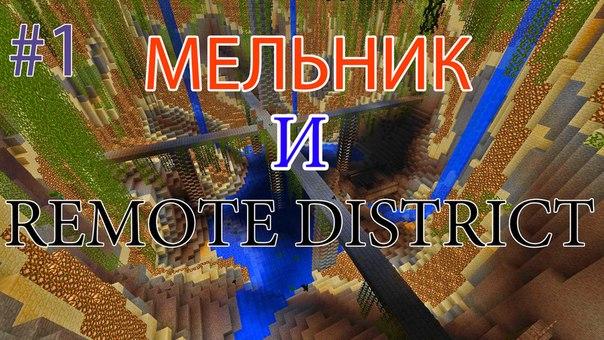 [Let's play][REMOTE DISTRICT][#1] - Мммммеханизмы