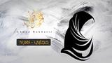 Ahmed bukhatir - hijabi -