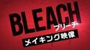 映画『BLEACH』熱い男達が集結!メイキング映像