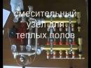 Распределительный коллектор насосно-смесительный узел