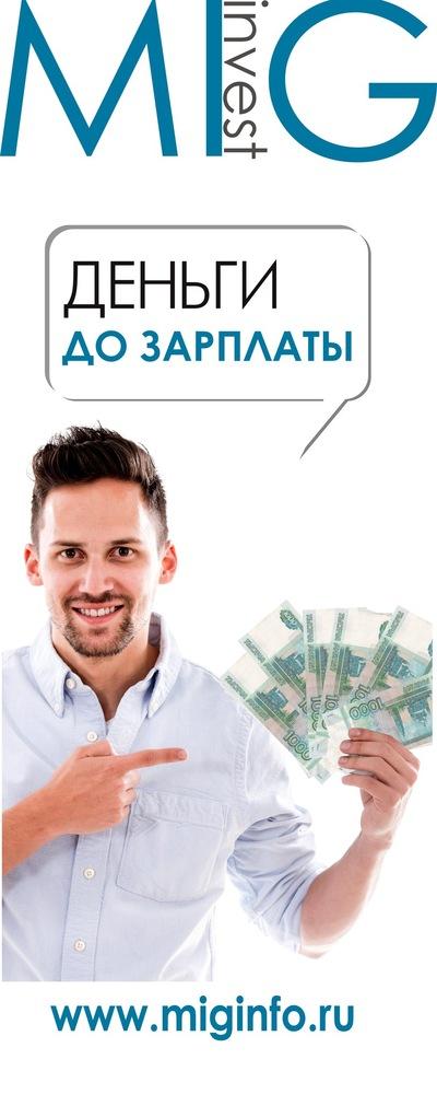 Миг инвест займы молитва или заговор когда срочно нужны деньги