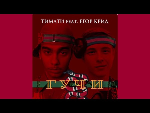 Тимати feat Егор Крид Гучи Премьера трека 2018