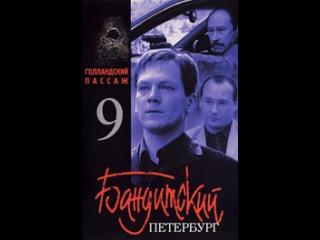 Бандитский Петербург | Голландский Пассаж | 9 сезон 4 серия