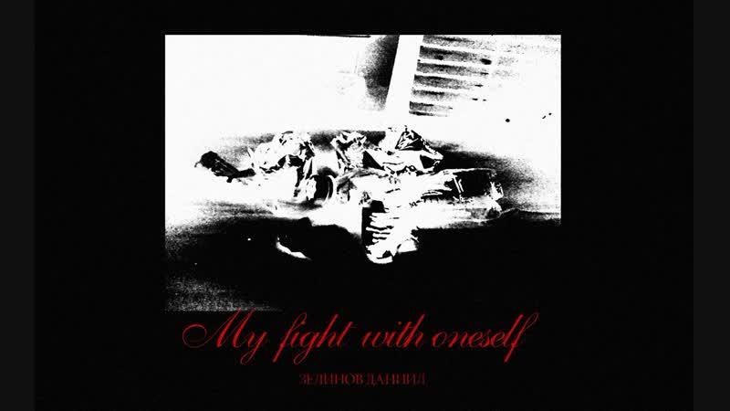 My fight with oneself сосед из моей комнаты
