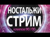 НОСТАЛЬЖИ-СТРИМ клипов 90/00