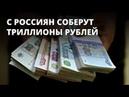 С россиян соберут триллионы рублей налогов