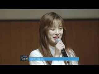 150731 Ku Hye Sun @ Shinhan Card GREAT Talk Interrobang (full version)