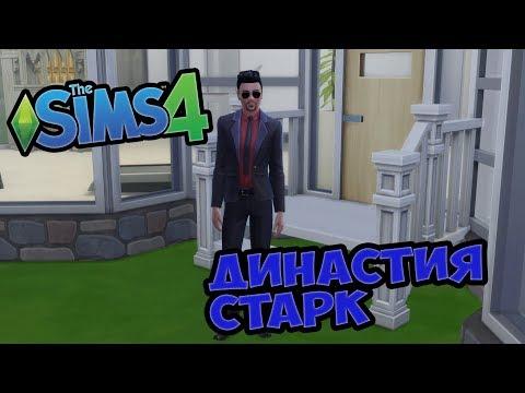 THE SIMS 4 ДИНАСТИЯ ТОНИ СТАРК / ПЛЭЙБОЙ-МИЛЛИАРДЕР В СИМС 4