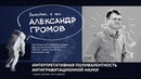 Александр Громов Принципы работы НЛО