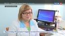 Новости на Россия 24 • Программа Земский доктор охватила села и малые города