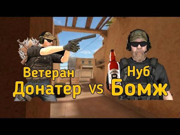 Standoff2 Ветеран донатер vs Нуб бомж Standoff2