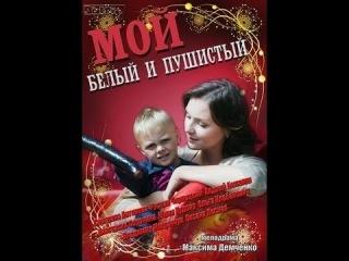 Мой белый и пушистый (2013) Мелодрама фильм