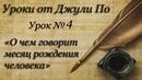 Уроки от Джули По О чем говорит месяц рождения человека Урок №4