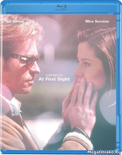 С первого взгляда / At First Sight (1999/BDRip/HDRip)