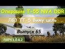 [World of Tanks] Операция Т-55 NVA DDR : выполняем с отличием ЛБЗ ТТ-5 [Вижу цель] 65