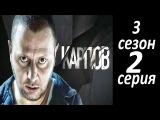 Карпов 3 сезон 2 серия 06.10.2014 - смотреть онлайн