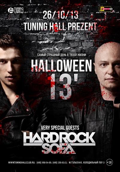 Tuning Hall, 4 ноября , Москва, id66138453