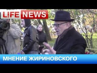 Жириновский: Создали ситуацию, при которой все друг друга ненавидят!