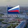 """Челябинское областное отделение """"ОПОРА РОССИИ"""""""