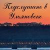 Подслушано в Ульяновске