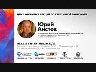 Цикл лекций по креативной экономике. Юрий Аистов.