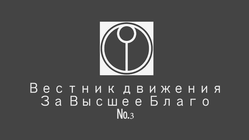 Вестник движения За Высшее Благо №3