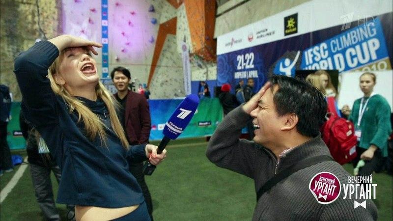 Вечерний Ургант. Острый репортаж с Аллой Михеевой(18.05.2018)