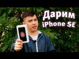 Группа ЧПБ дарит iPhone