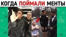 ЛУЧШИЕ ВАЙНЫ 2019 | Карина Кросс, Ника Вайпер, Лиза Анохина, Равиль Исхаков, Муха Биттуев