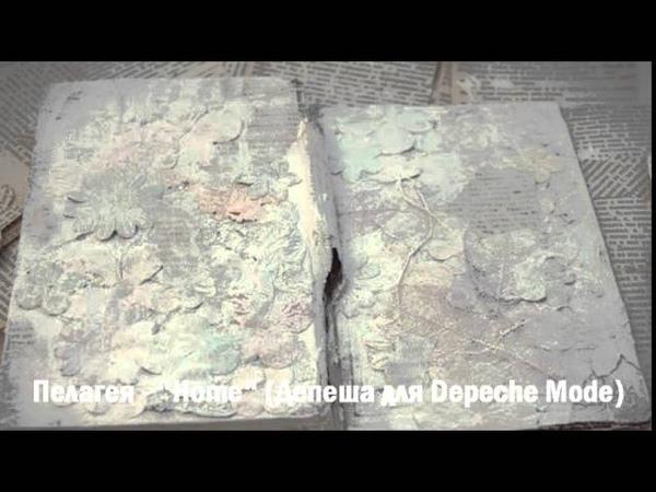 Пелагея - Home (Депеша для Depeche Mode)