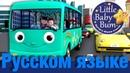 Колеса у автобуса   Часть 10   детские песенки   Литл Бэйби Бум