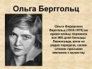 Женщины в русской истории: Ольга Берггольц.
