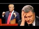 Скандал в США! СЕКРЕТНОЕ признание Трампа поставило НА УШИ всю Украину! Срочно!