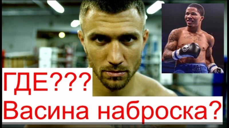 ЛОМАЧЕНКО ПЕДРАСА дополнение к разбору боя комментарии ДЭВИС обзор Lomachenko vs Pedraza