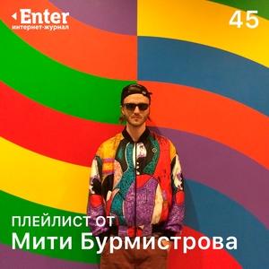 Плейлист от Мити Бурмистрова