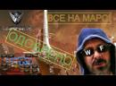 окоряем марс и Armageddon , McMillan и Parrot НАВСЕГДА! , McMillan и Parrot НАВСЕГДА!! Переходи на канал youtube