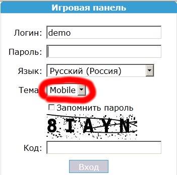 веб-панель TCAdmin тема для мобильных устройств.