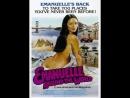 Черная Эммануэль: Вокруг Света (1977)