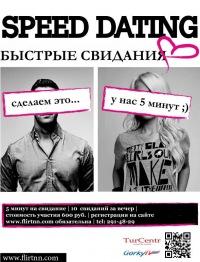 Speed Dating, 15 июля 1993, Нижний Новгород, id175172741
