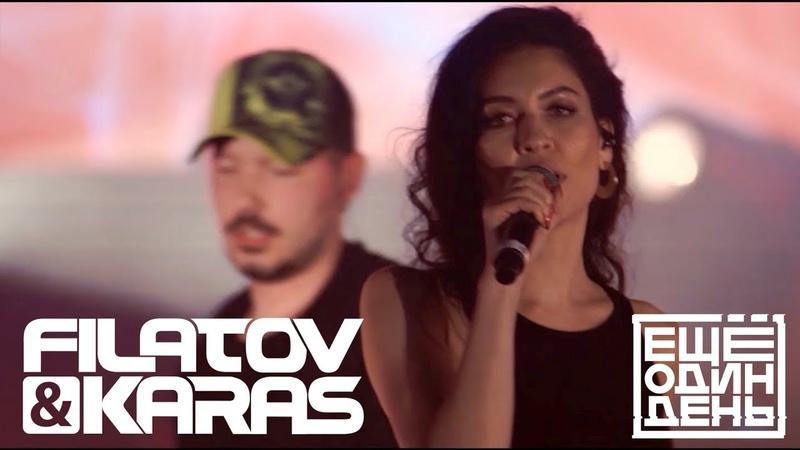 Filatov Karas - Еще один день (Live @ Bridge TV, Need for fest)