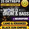25.10 World Of Drum&Bass @ A2 / Спб
