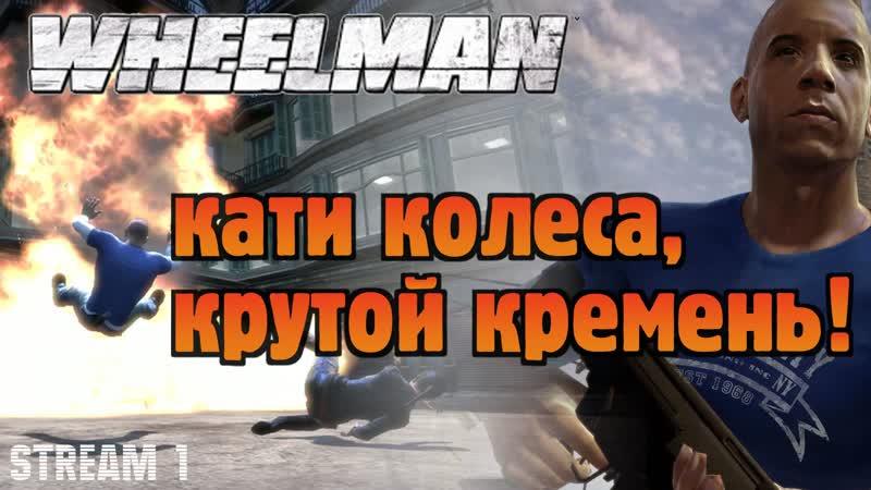 КАТИ КОЛЕСА, КРУТОЙ КРЕМЕНЬ [wheelman episode 1]