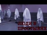 Ghostbusters (гр. Данилов)