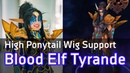 Heroes of the Storm - Tyrande Wig Support