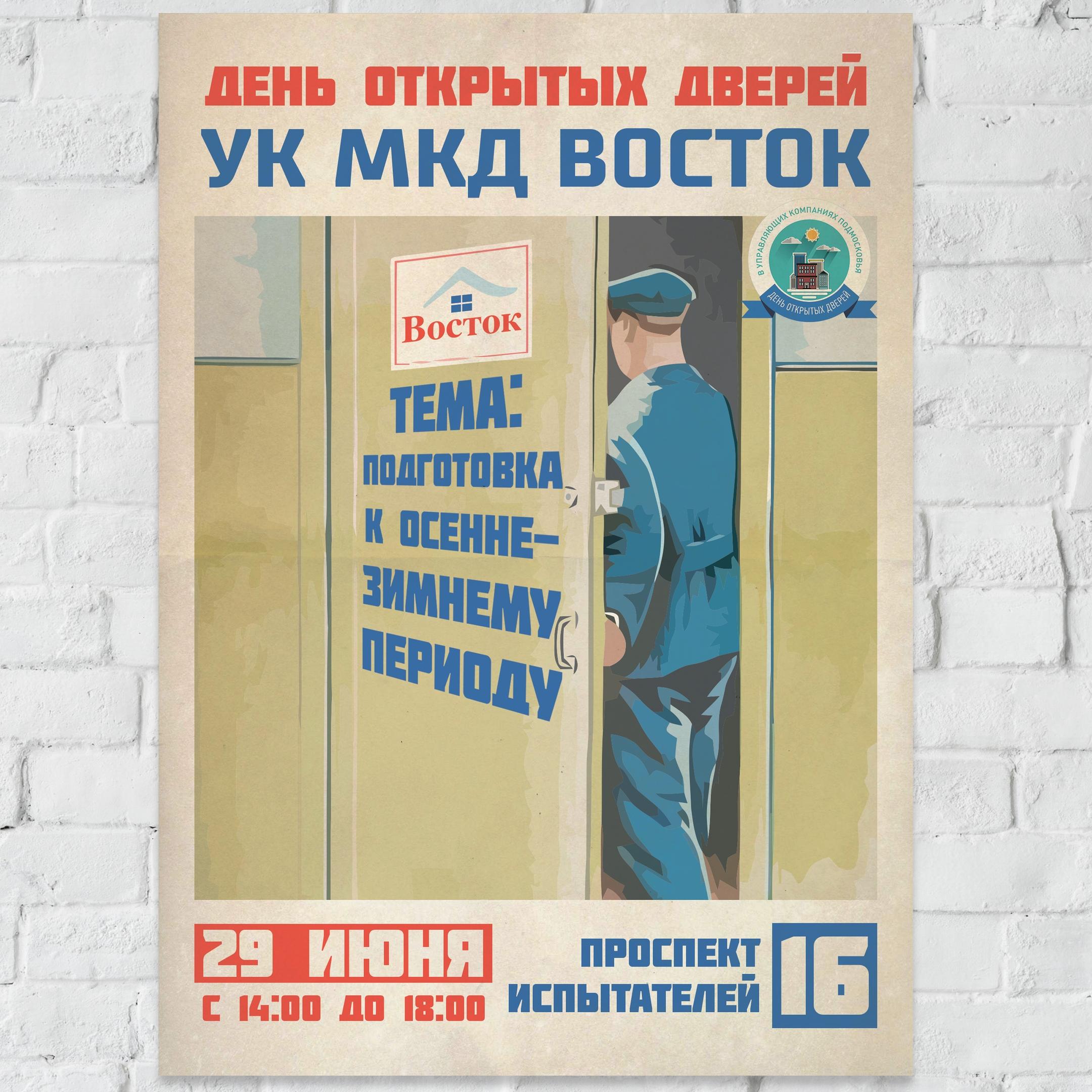 День открытых дверей в УК МКД «Восток»