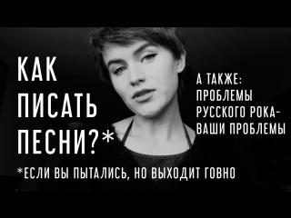 Аня Жданова: Как писать свои песни? Проблемы русской музыки.
